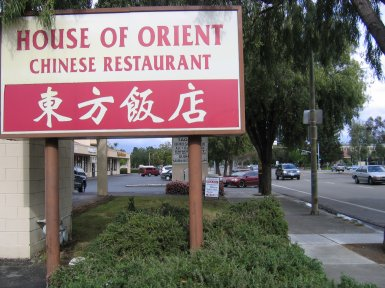 Chinese_House-of-Orient-Restaurant-002
